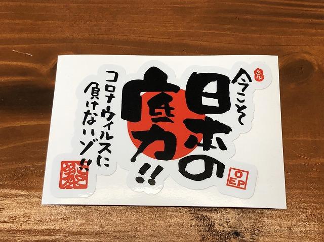 今こそ日本の底力!! オリジナルステッカー 【税抜800円】