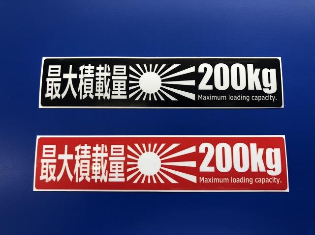 最大積載量ステッカー 200kg 【税抜600円】