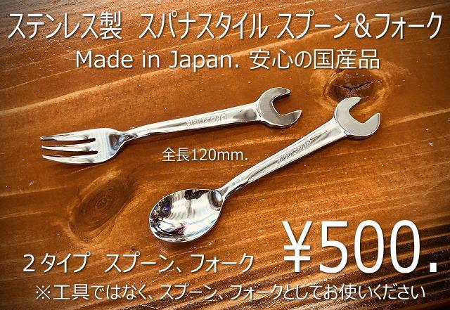 スパナスタイル スプーン&フォーク 【税抜500円】