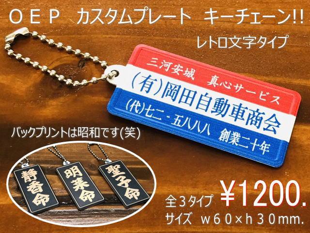 カスタムプレート キーチェーン�U【税抜1200円】
