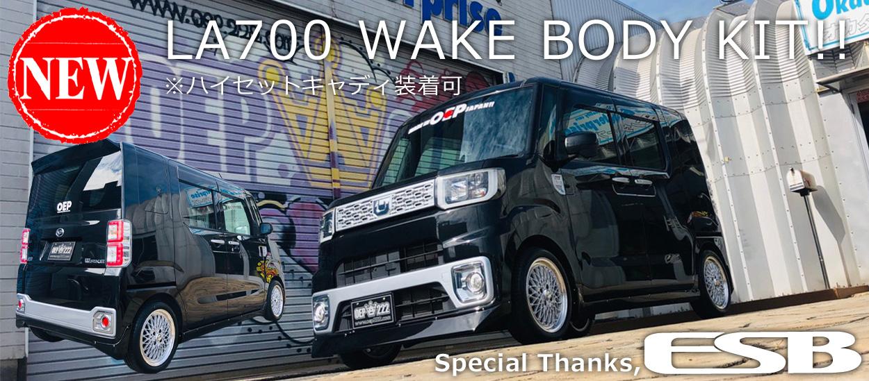 LA700WAKE ESB