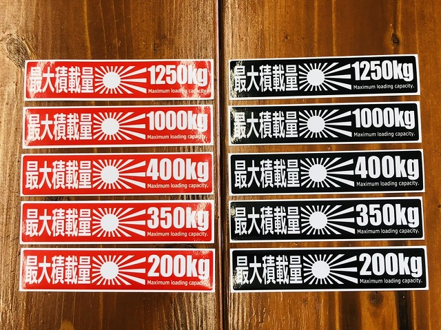 NEW最大積載量ステッカー 【税抜600円】