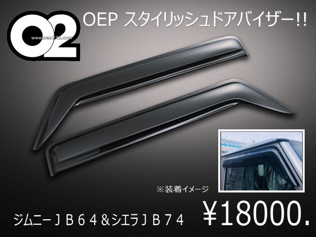 スタイリッシュドアバイザー 【税抜18000円】JB64 JB74