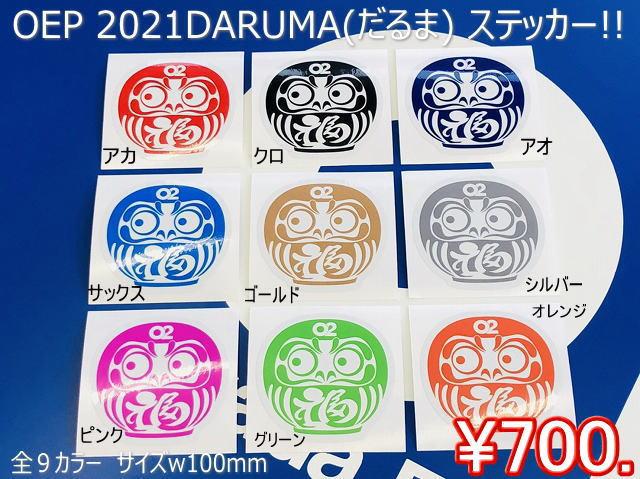 2021 DARUMAステッカー 【税抜700円】