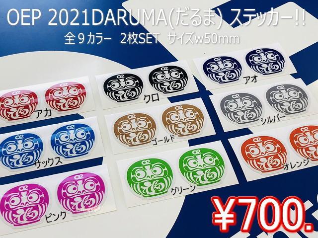 2021 DARUMAステッカー2 【税抜700円】