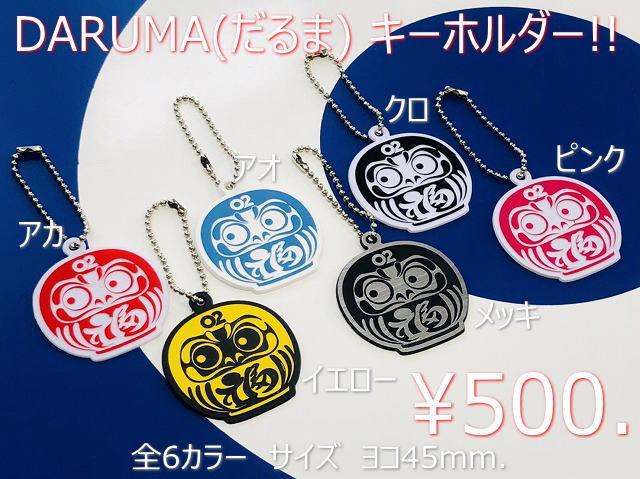 DARUMA(だるま) キーホルダー 【税抜500円】
