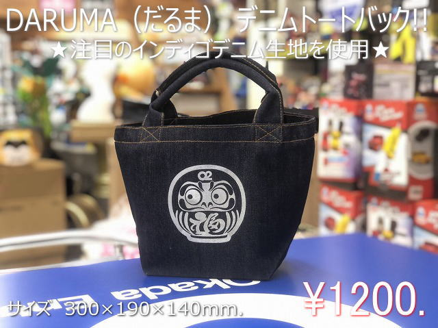 DARUMA(だるま)デニムトートバック 【税抜1200円】