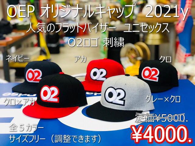 オリジナルキャップ 【税抜4000円】