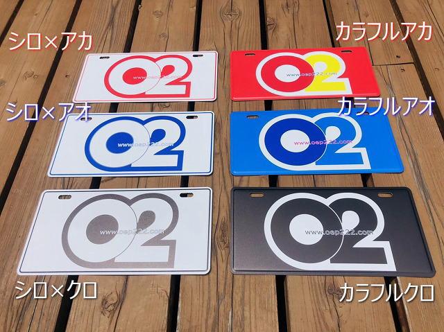 O2ロゴ カスタムプレート  【税抜2500円】