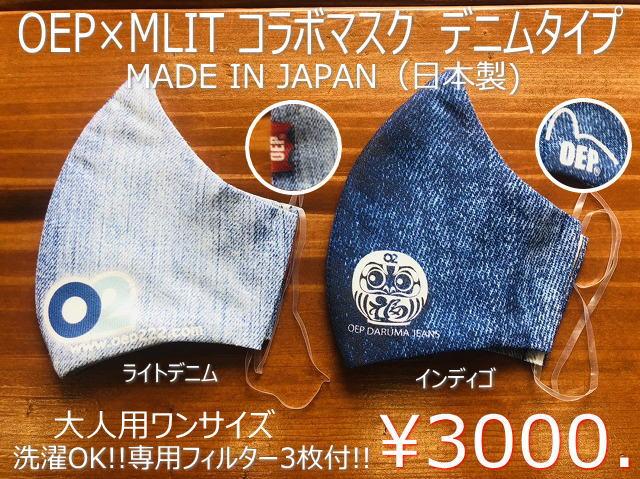 OEP×MLIT コラボマスク 【税抜3000円】