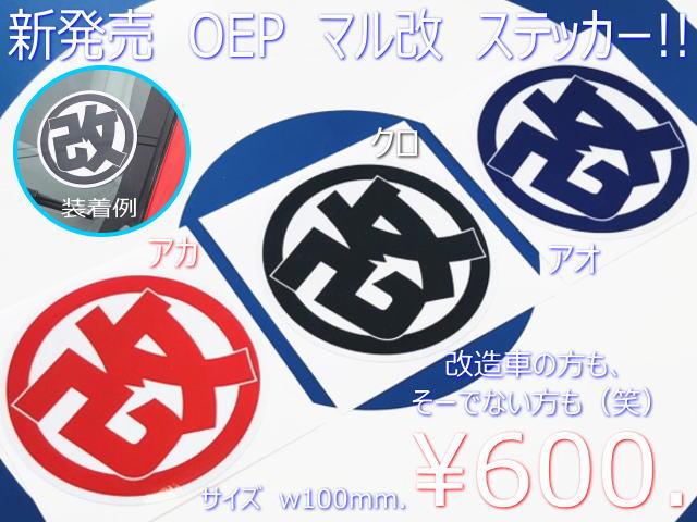 マル改 ステッカー 【税抜600円】