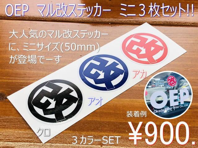 マル改 ステッカー ミニ3枚SET 【税抜900円】