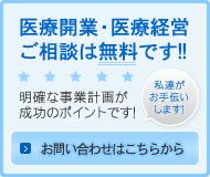 医療開業・医療経営ご相談は無料です!!