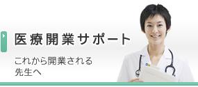 医療開業サポート