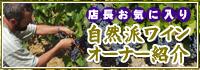 自然派ワインオーナー紹介