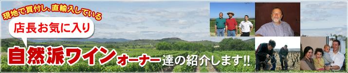 自然派ワインオーナー達を紹介します!