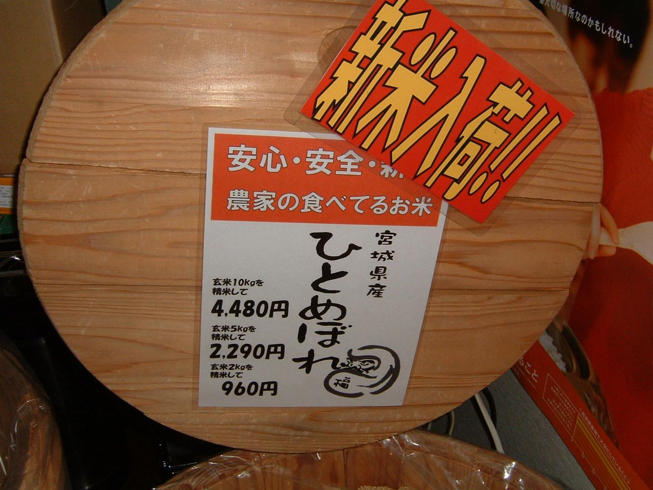宮城県産ひとめぼれ玄米5kg
