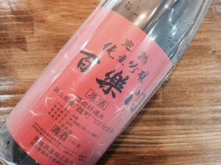 百楽門完熟純米吟醸原酒1800ml