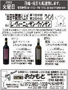 人気ナンバーワンワイン