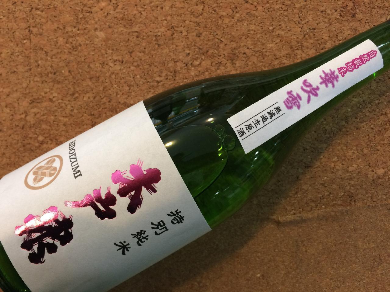 木戸泉華吹雪特別純米無ろ過生原酒720ml