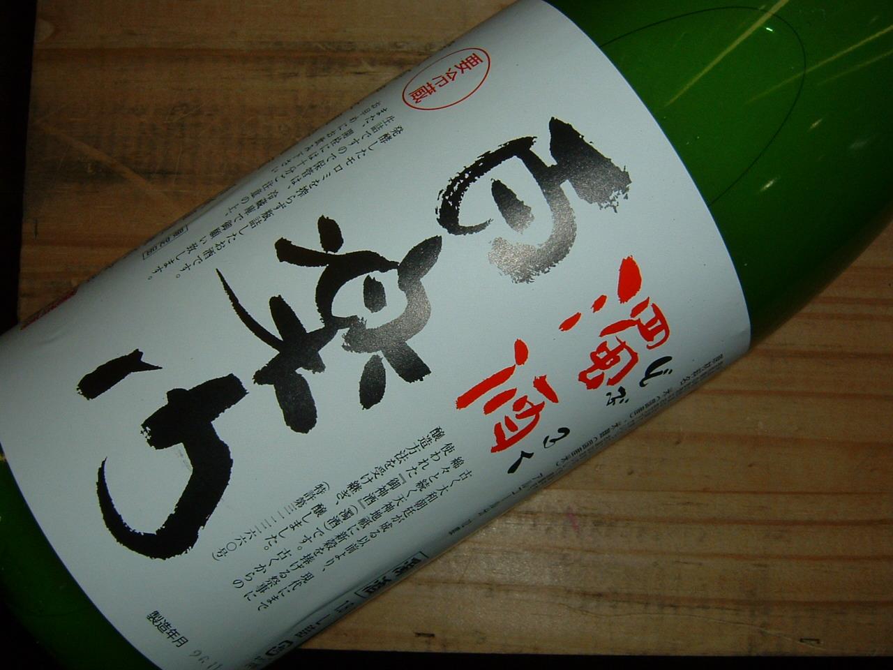 濁酒・百楽門どぶろく火入れ1800ml