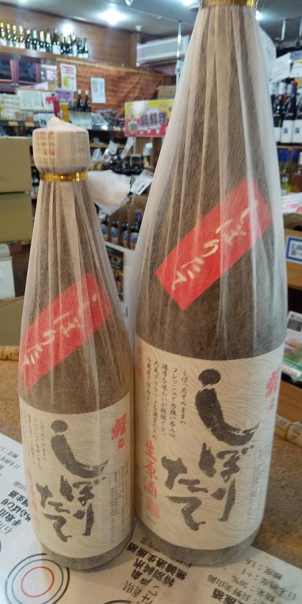 猩々しぼりたて生原酒720ml