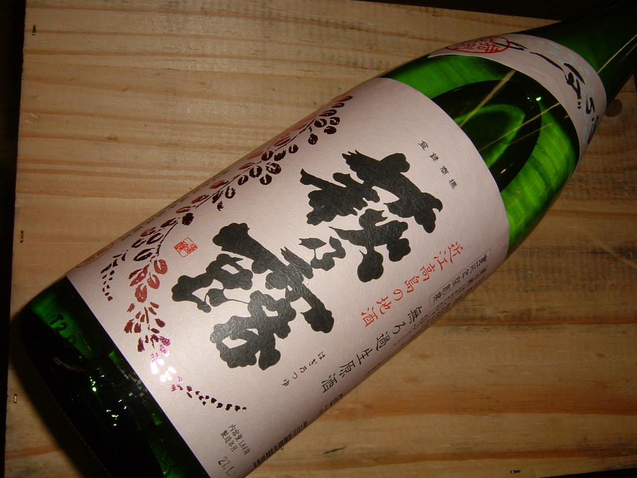 萩乃露特別純米あらばしり無濾過生原酒1800ml