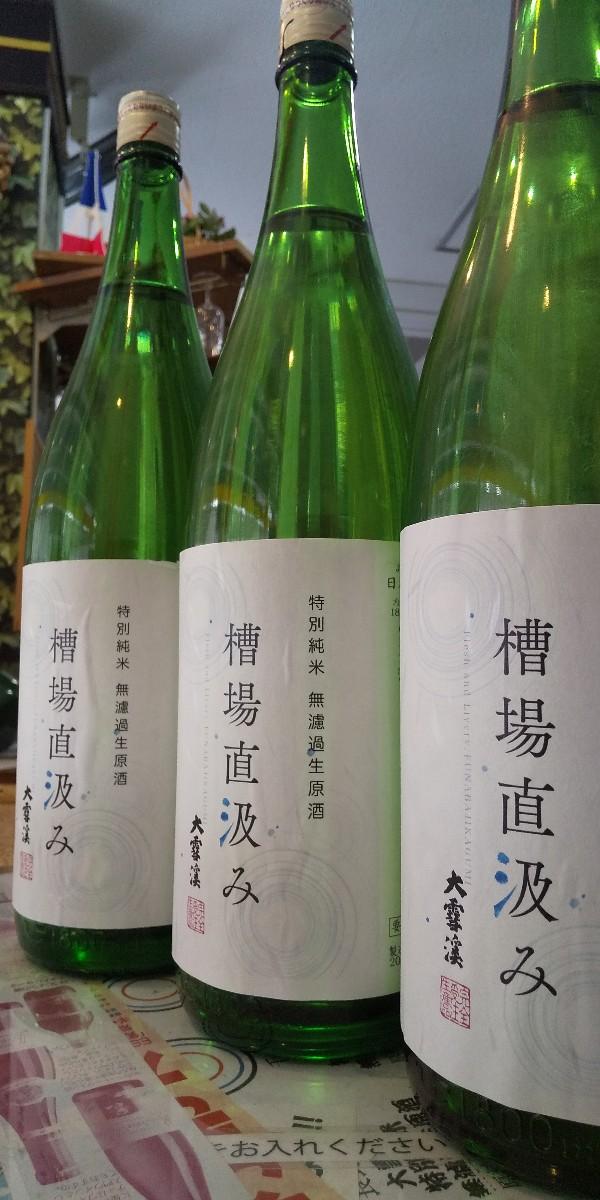 大雪渓特別純米無濾過生原酒槽場直汲み720ml