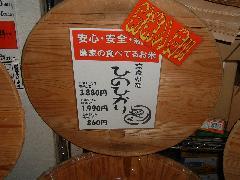 奈良県産ひのひかり玄米5kg