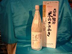 龍力米のささやき大吟醸1800ml