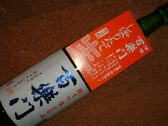 百楽門純米吟醸生原酒720ml