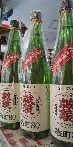 誠鏡純米雄町八拾生原酒720 ml