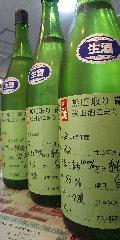 太平山純米吟醸秋田酒こまち 無濾過生別誂1800ml