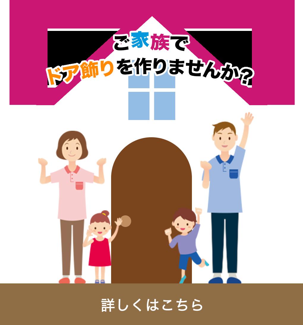 ご家族でドア飾りを造りませんか