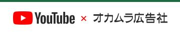 オカムラ広告社PV