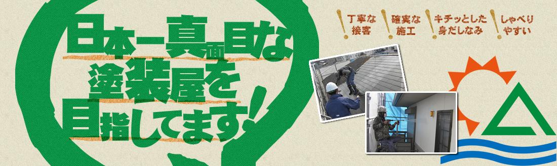 外壁塗装、屋根塗装の奥建装(大阪府藤井寺市)