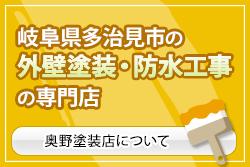 岐阜県多治見市の外壁塗装・防水工事 の専門店 奥野塗装店について