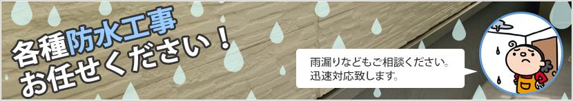 各種防水工事 お任せください!雨漏りなどもご相談ください 迅速対応致します。