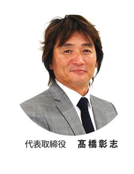 代表取締役 �� 橋  彰 志