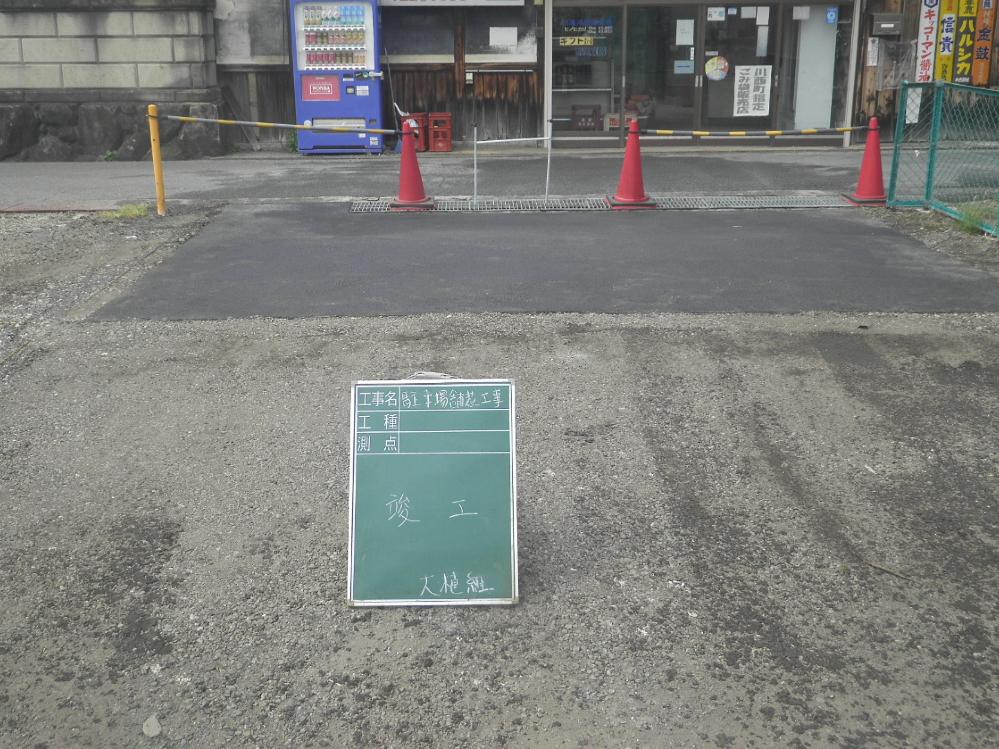 A様駐車場舗装工事
