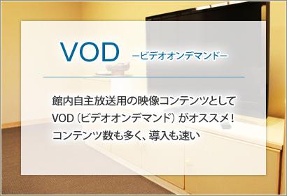 VOD ビデオオンデマンド