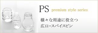 PSシリーズ