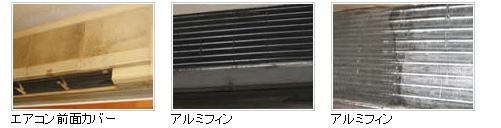 エアコン各部位の汚れ