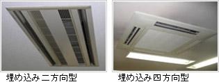業務用エアコンクリーニング対応可能機種