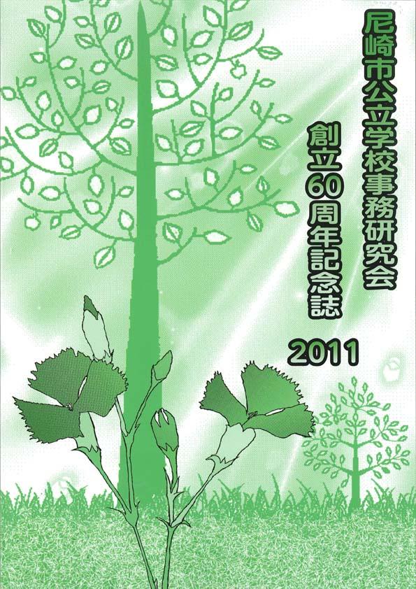 尼崎市公立学校事務研究会 創立60周年記念誌