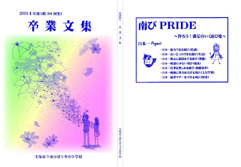 宝塚市立南ひばりガ丘中学校 卒業文集