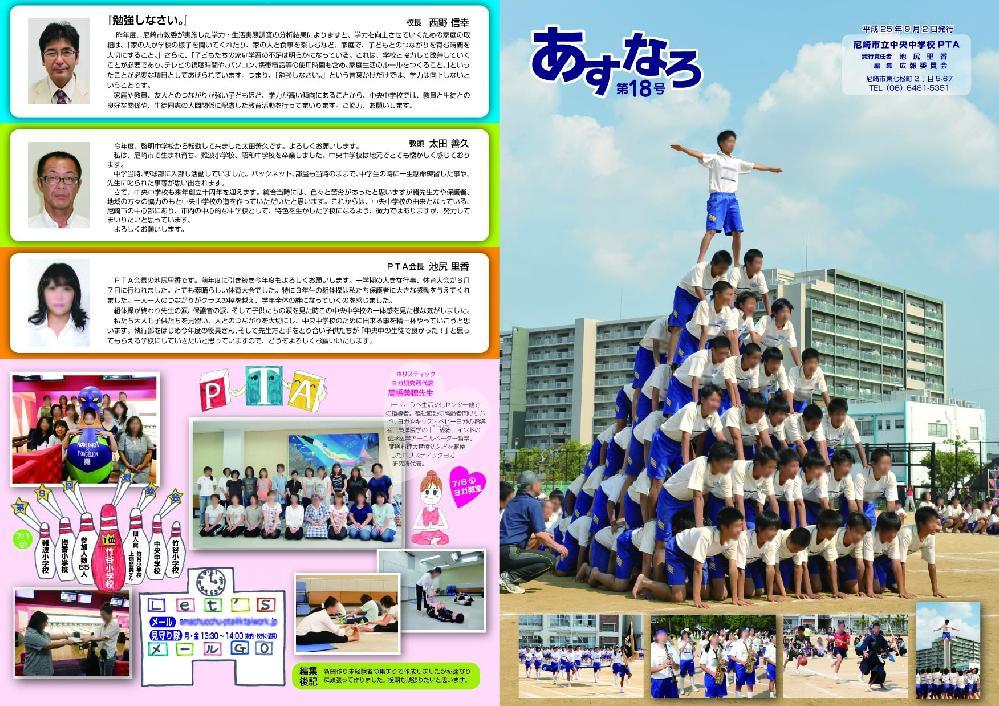 尼崎市立中央中学校PTA新聞「あすなろ」18号 (表1-4)