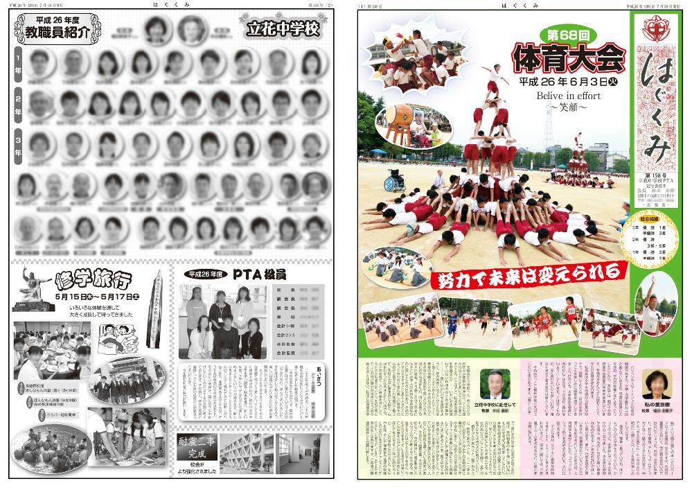 尼崎市立立花中学校 PTA新聞 はぐくみ 第158号