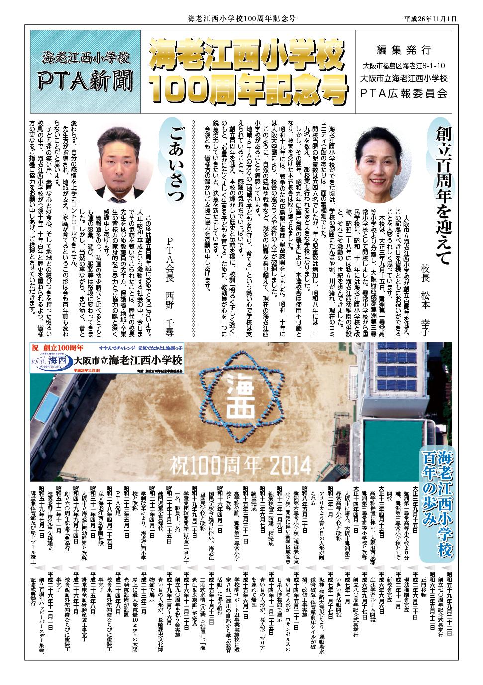 海老江西小学校100周年記念 PTA新聞