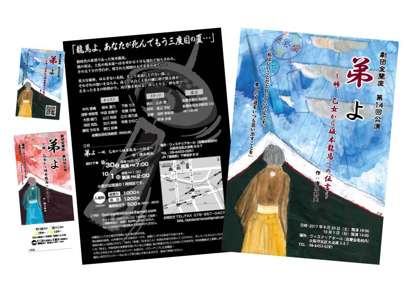 劇団金蘭座 第14回公演 『弟よ』 チラシ&「チケット